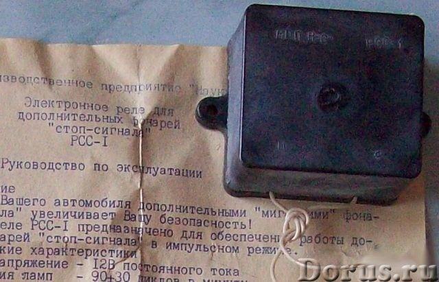 Реле Дополнительных Фонарей (импульсы) - Запчасти и аксессуары - Электронное реле-мигалка для обеспе..., фото 1