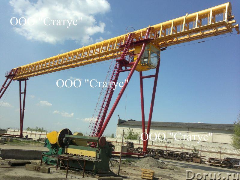 Кран козловой - Промышленное оборудование - Кран козловой г/п 1,0 тн, пролетом от 3,0м до 60м, Кран..., фото 1